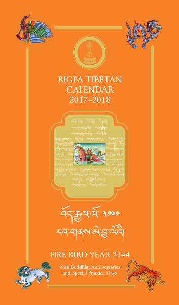 Rigpa Tibetan Calendar 2017-2018 Fire Bird Year 2144