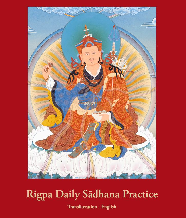 NEW DAILY SADHANA PRACTICE BOOK August 2016 edition Transliteration/English