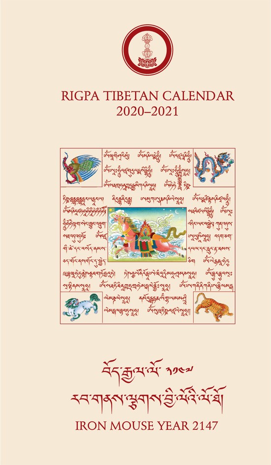 Rigpa Tibetan Calendar 2020-2021 Iron Mouse Year 2147 - Click Image to Close