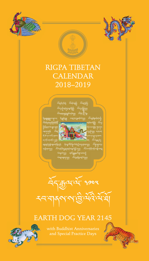 Rigpa Tibetan Calendar 2018-2019 Earth Dog 2145